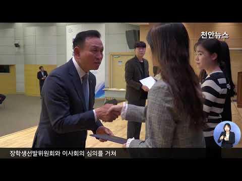 2018 천안사랑장학재단 장학증서 수여식