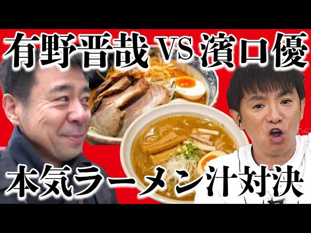 よゐこが本気のラーメン汁対決!!