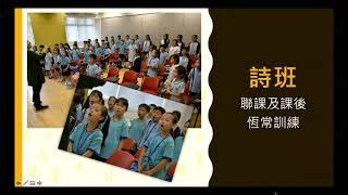 Publication Date: 2020-09-16 | Video Title: 學校設施 - 音樂室