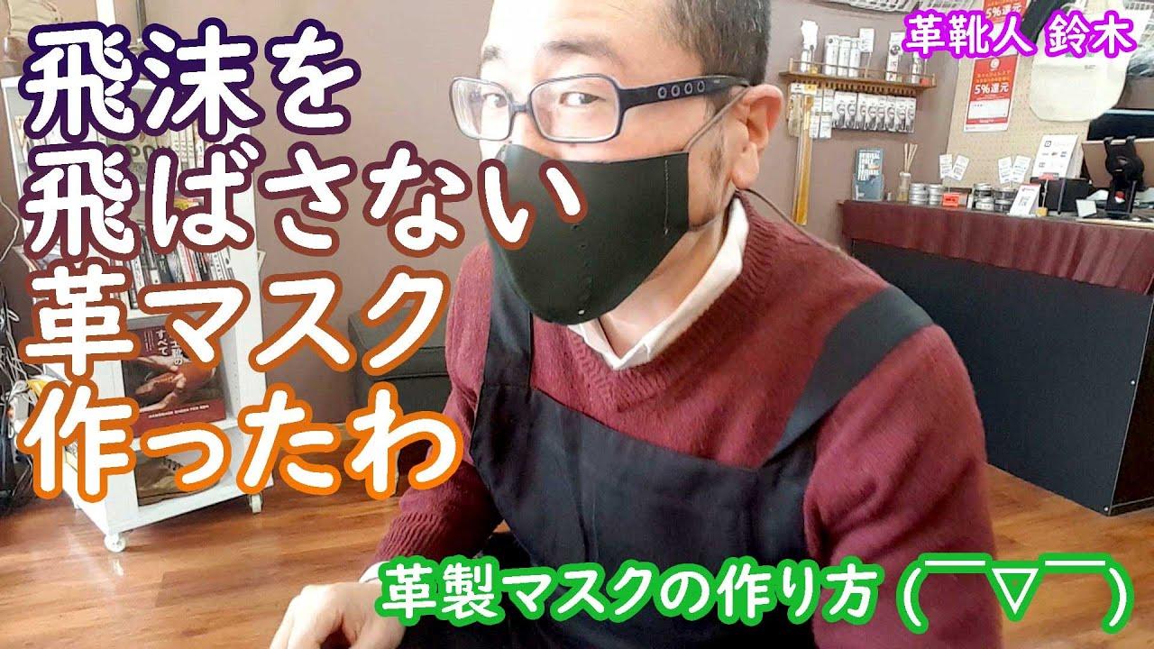 革 マスク