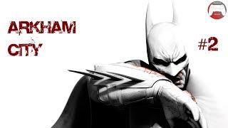 Прохождение Batman - Return to Arkham City #2 - Литейный завод