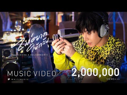 ไม่อยากให้กลับ - เป๊ก ผลิตโชค x Hollaphonic [Official MV] - วันที่ 13 Mar 2019
