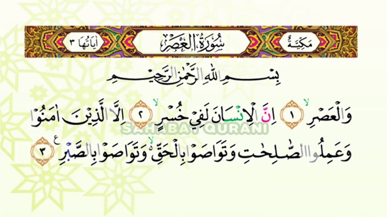 Bacaan Al Quran Surat At Takatsur Surat Al Ashr Murottal Juz Amma Anak Perempuan Juz 30