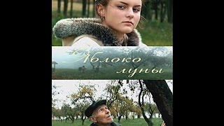 Яблоко луны (2009) фильм