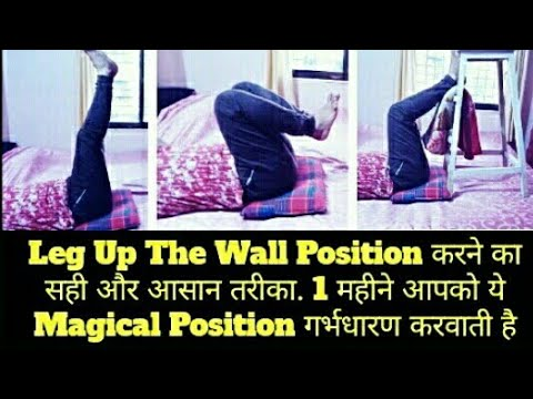 pregnancy-tips!!-leg-up-the-wall-position-when-trying-to-get-pregnant!!-get-pregnant-in-1-month.!!