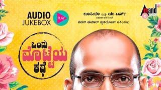 Ondu Motteya Kathe | New Kannada Audio Jukebox 2017 | Raj B Shetty | Midhun Mukundan | Pawan Kumar
