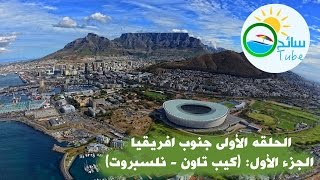 سائح تيوب الحلقه الأولى جنوب افريقيا الجزء الأول (كيب تاون - نلسبروت) Top Things to do in Cape Town
