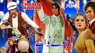 CHOTAY NAWAB (1980) - SHAHID, BABRA SHARIF, WAHEED MURAD, NEELO - OFFICIAL PAKISTANI MOVIE