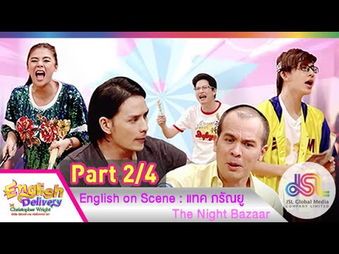 English Delivery : English on scene | แทค The Night Bazaar [25 ก.พ. 58] (2/4) Full HD