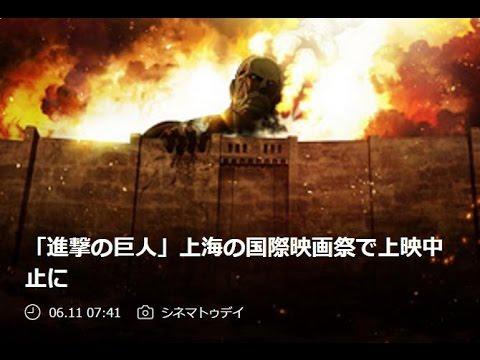 「進撃の巨人」上海の国際映画祭で上映中止に