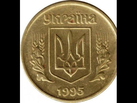 Описание 50 копеек 1995 украина куда продать редкую монету в абакане