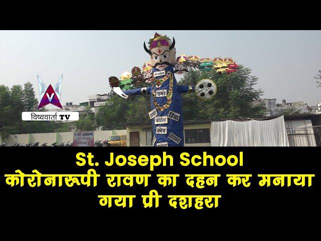 St. Joseph School Dusshera | कोरोना रूपी रावण का दहन कर मनाया गया Pre Dusshera 2020