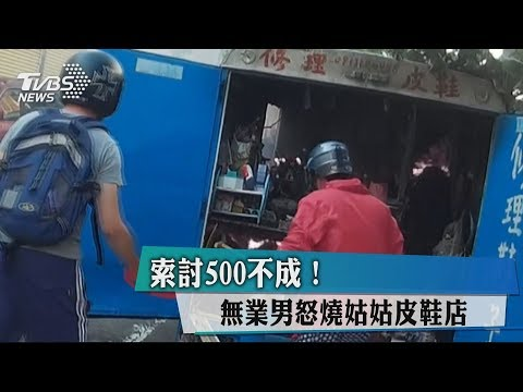 索討500不成!無業男怒燒姑姑皮鞋店