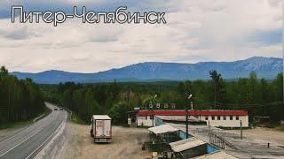 Снова на Урал. Гора Иремель.