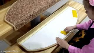 видео ковродержатели для лестниц