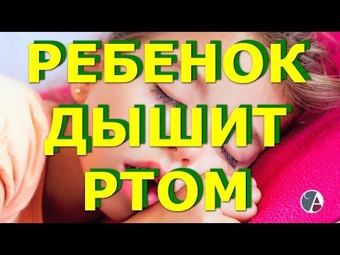 Как ребенка научить дышать носом