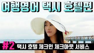 [여행영어] 택시 호텔 체크인 체크아웃 서비스 영어ㅣ영…