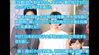 女優の波瑠(24)が主演を務めるNHK連続テレビ小説「あさが来た」...