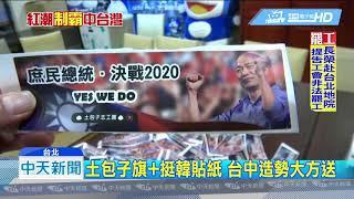 20190621中天新聞 韓國瑜台中造勢 10萬面旗子貼紙相挺