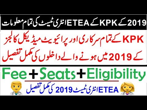 ETEA Entry Test 2019 Complete Details + Seats & Fee in All Medical Colleges