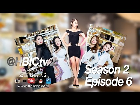 Ultra Rich Asian Girls: Season 2 Ep.6 (公主我最大) - Official