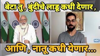 बेटा, नातू कधी येणार रे।Donald Trump comedy। marathi funny Video