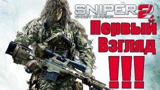 первый взгляд на Sniper Ghost Warrior 2 сетевая игра