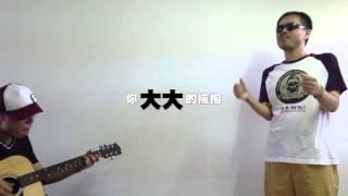 墨鏡哥 Russ - A-Lin - 大大的擁抱 (Cover by Russ ft.Cloudjoe)