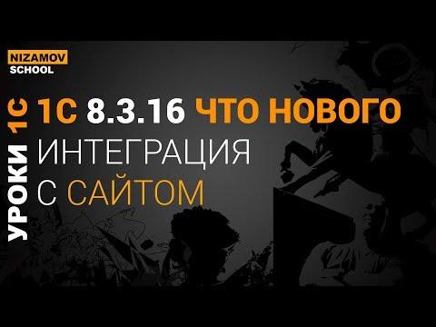 1C 8.3 16 ИНТЕГРАЦИЯ С САЙТОМ