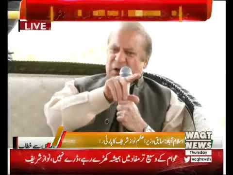Nawaz Sharif Addresses After The Disqualification Of Khwaja Asif