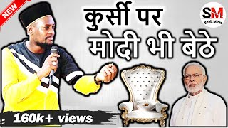 Kursi🪑 par koi bhi baithe raja to mera khwaja hai | sanjar wala peer | New naat Sabir Barkati 2020