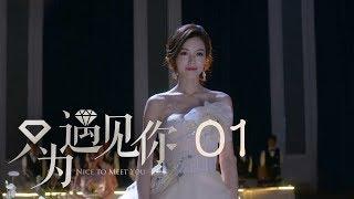 只為遇見你 01 | Nice To Meet You 01【TV版】(張銘恩、文詠珊、魏千翔等主演)
