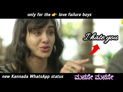 New Kannada WhatsApp status | Sad emotional whatsapp status | manse manse song 💔heart touching