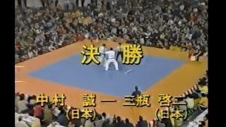第3回全世界選手権決勝戦 中村誠vs三瓶啓二 KyokushinKarate 3rd World ...