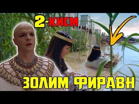 2-КИСМ / МУСО ПАЙГАМБАР ХАЁТИ ЗОЛИМ ФИРАВН САРОЙИДА КАНДАЙ КЕЧДИ