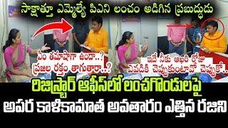 MLA Vidadala Rajini Serious Warning to Sub Registrar Office Employees Over Corruption    TTM