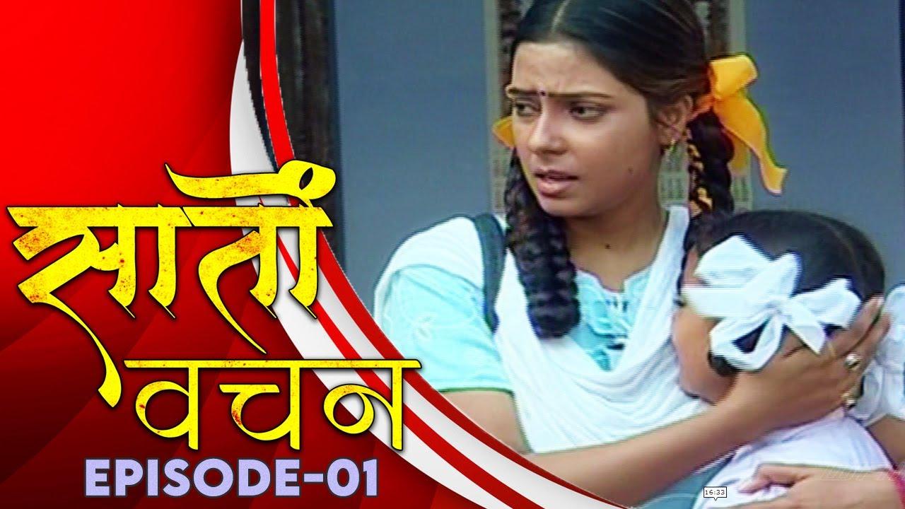 Download New Original Web Series   Saato Vachan (सातों वचन) Ep. - 01   भोजपुरी सीरियल   Bhojpuri Video 2021