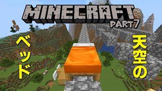 【マイクラ】#7 アトラクション建設!~落下する支配人を嘲笑う男たち~ 後編【Minecraft】