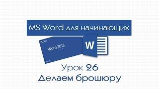 Word для начинающих. Урок 26: Делаем брошюру(Как самому сделать небольшую брошюру (книжку, методичку) средствами Word (не прибегая к помощи других програм..., 2015-01-28T13:09:33.000Z)