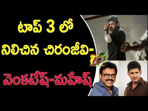 టాప్ 3 లో నిలిచిన చిరంజీవి-వెంకటేష్-మహేష్ బాబు | Chiranjeevi | Mahesh Babu | Venkatesh | Telugu News