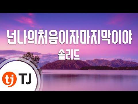 [TJ노래방] 넌나의처음이자마지막이야 - 솔리드(Solid) / TJ Karaoke