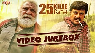 25 Kille Full Video Jukebox | New Punjabi Movie Songs 2016 | SagaHits