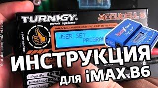 Інструкція для IMAX B6 і TURNIGY ACCUCELL 6 (SkyRC)