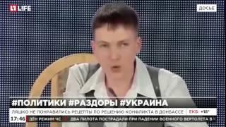 Радикал Ляшко посоветовал замолчать Надежде Савченко