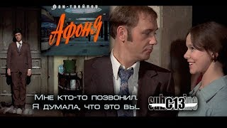 Афоня. Советское кино. Трейлер