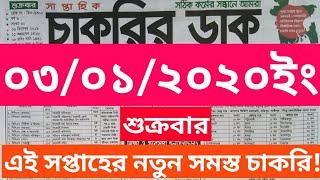 03 January 2020 job circular Chakrir Dak 03012020 এ সপ্তাহের নতুন চাকরির বিজ্ঞাপন job circular