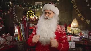 Дедушка Мороз поздравляет Настю с наступающим 2019 Новым Годом!!!