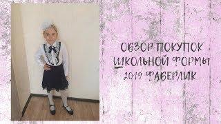 ОБЗОР ПОКУПОК #ШКОЛЬНОЙ #ФОРМЫ 2019 #ФАБЕРЛИК