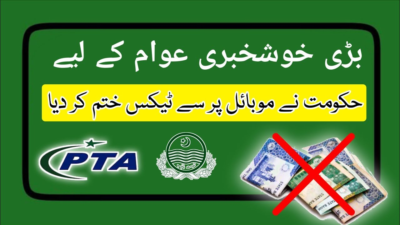 PTA Free Mobile Registration Code 2019 NEW TRICK