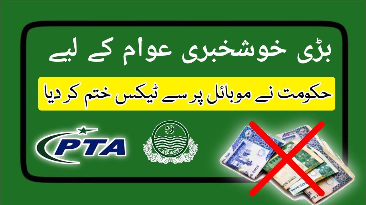 PTA Free Mobile Registration Code 2019 NEW TRICK